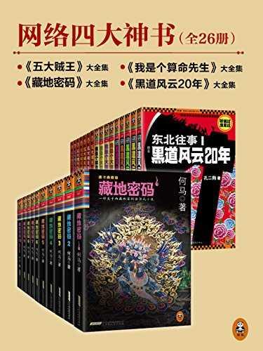 东北大炕在线阅读_藏地密码10全文阅读_藏地密码书_藏地密码1_藏地密码30集全